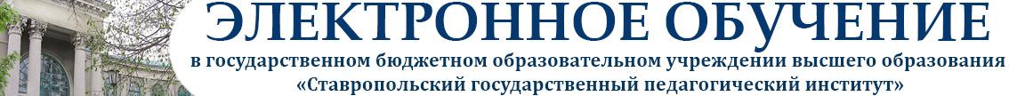 Электронное обучение ГБОУ ВО СГПИ